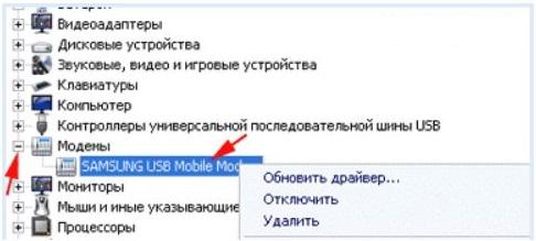 Samsung_FRP_Modem.jpg